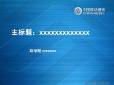 中国移动 蓝色介绍PPT