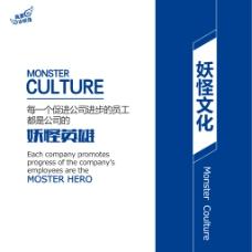 公司企业文化宣传