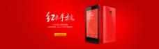 小米MI红米手机淘宝店铺全屏海报