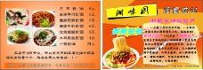 湘菜宣传单