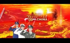 中国军人PPT