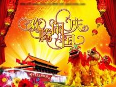 中国喜庆PPT