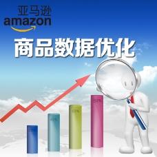 亚马逊商品数据优化广告图