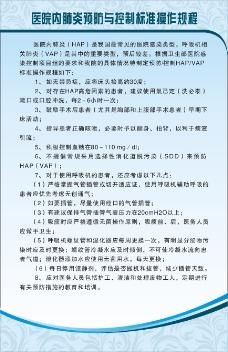 医院内肺炎预防与控制标准操作规程