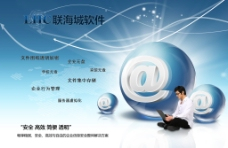 综合型软件公司彩页 单页