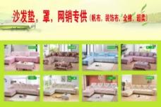 沙发垫网销专供