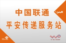 中国联通图片