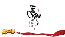 中国马年LOGO设计