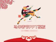马年春节PPT模板