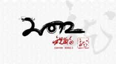 龙纹2012中国年