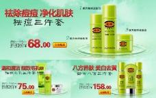 化妆品关联销售