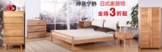 淘宝日式家具促销打折海报