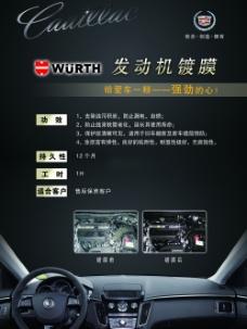 发动机镀膜广告