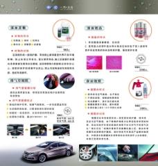 汽车美容广告