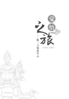 佛教篇章页