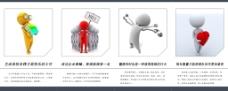 3D人物组图