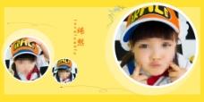儿童模版模板下载