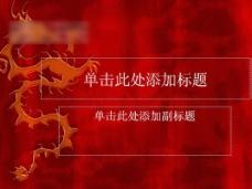中国风背景PPT模板