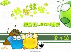 绿豆蛙PPT模板