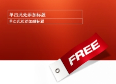 中国红PPT模板
