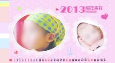 2013儿童可爱台历图片