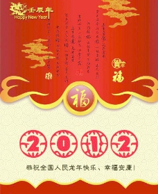 龙年挂历封面图片