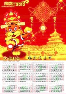 虎年挂历 (分层不细)图片