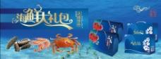 海鲜大礼包包装盒图片