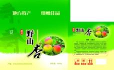 水果杏包装