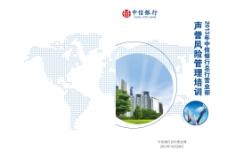 中信银行画册封面设计