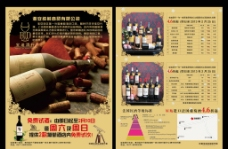 红酒 宣传单 海报 招贴图片