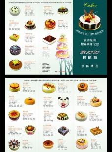 蛋糕宣传页