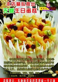 木糖醇蛋糕海报
