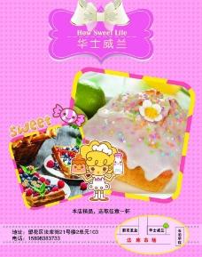 蛋糕宣传单