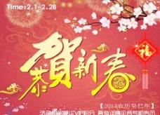 春节 恭贺新春