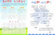 中国梦合行梦宣传单