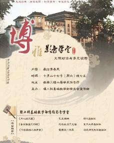 中国风 海报