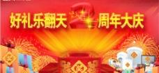 2周年庆优惠摸奖广告素材图片