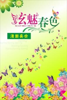 春色绿意海报
