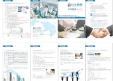 企业宣传册排版