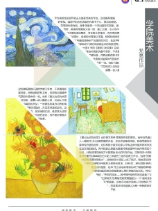 学术性画册版式设计