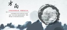 企业海报中国风水墨画