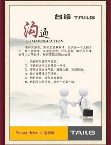 员工激励文化(沟通)