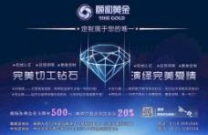 颐和黄金钻石形象宣传
