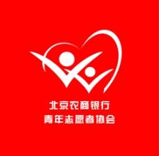 北京农商银行青年志愿者协会图片