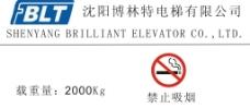 电梯桥厅警示牌图片