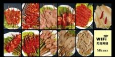 串串菜品图片