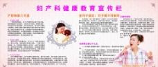 医院妇产科宣传栏图片