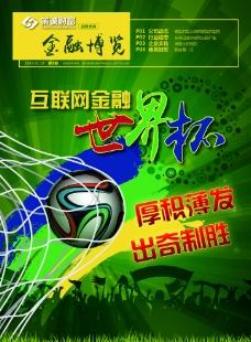 世界杯封面图片