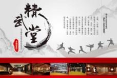 武馆活动海报图片